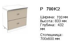 r-700-k-2