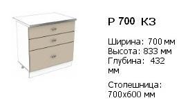 r-700-k3