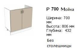 r-700-m