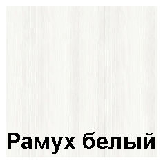 рамух